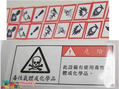 警告貼紙標籤
